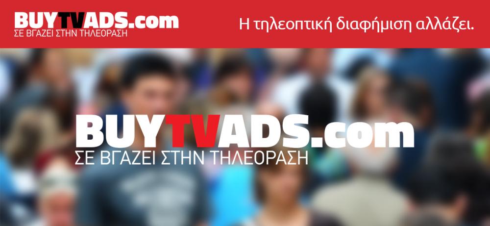 BUYTVADS.com Blog