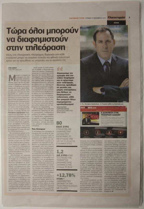 article-b